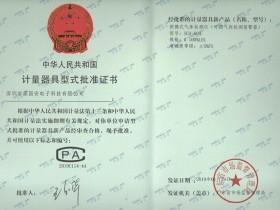 热烈庆祝深国安便携式气体报警器获得CPA型批证书