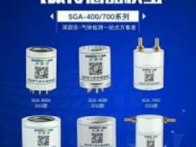 深国安批量出货给上海某环保公司臭气传感器模组