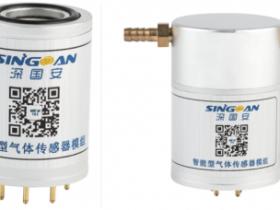 化工园区监测废气排放专用硒化氢传感器模组