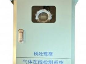 垃圾再生资源厂臭气排放在线监测预警系统