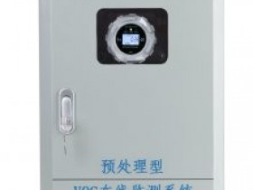 石化厂VOC在线监测系统