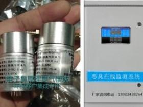 河北异味臭味专用传感器的使用方案