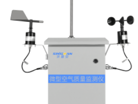 四川有带环保认证的微型空气质量监测仪吗?