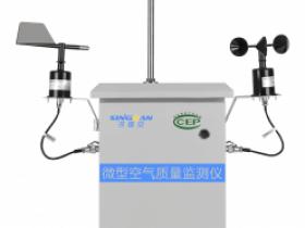 天津路边空气质量监测站带CCEP环保认证包过验收