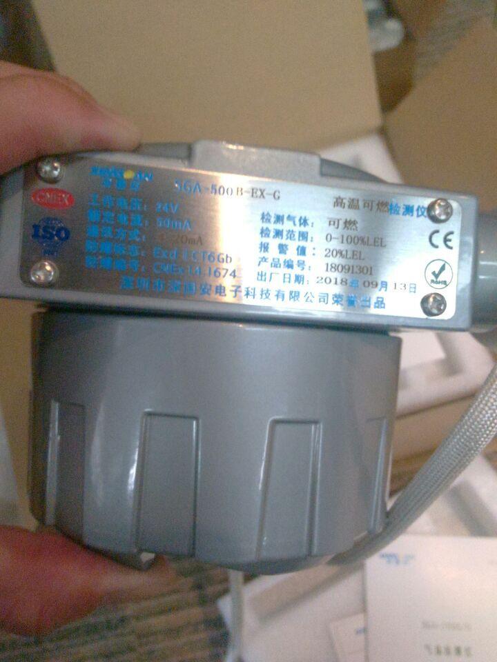 高温炉 高温烤箱专用高温型可燃气体报警器