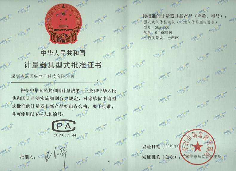 热烈庆祝深国安固定式气体泄露报警器获得CPA型批证书
