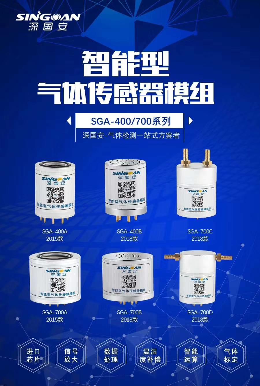 R-407A制冷剂专用传感器模块?雪种专用冷媒R407A传感器
