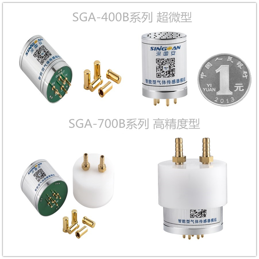 2020款智能化垃圾厂异味气体传感器模块-京沪地区异味电子鼻报警器代理商