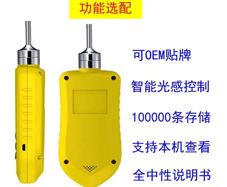 石化便携乙烷气体报警器-专业乙烷气体检测仪厂家-中石油手持乙烷气体报警器系列
