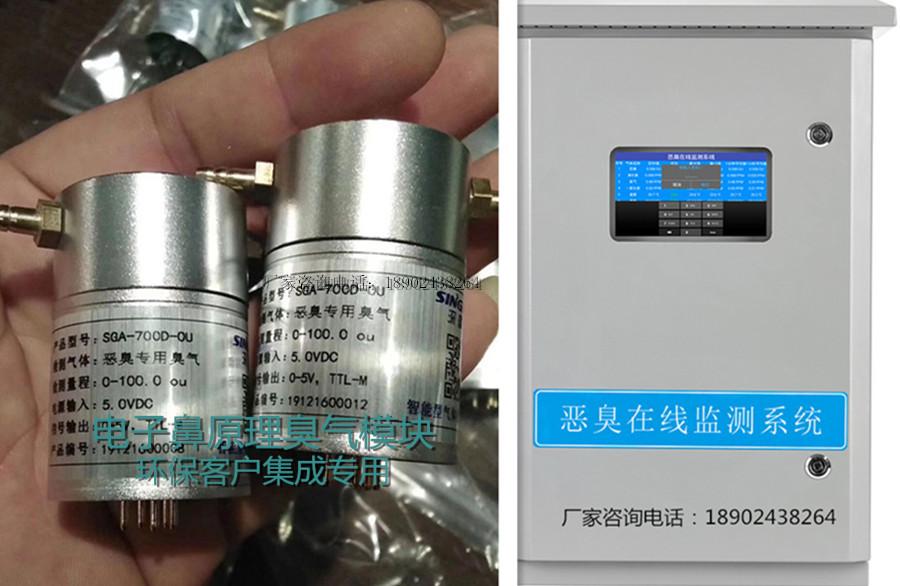 多参数臭味检测模块超标OU值-青岛废气治理臭味浓度监测模块电子鼻咨询
