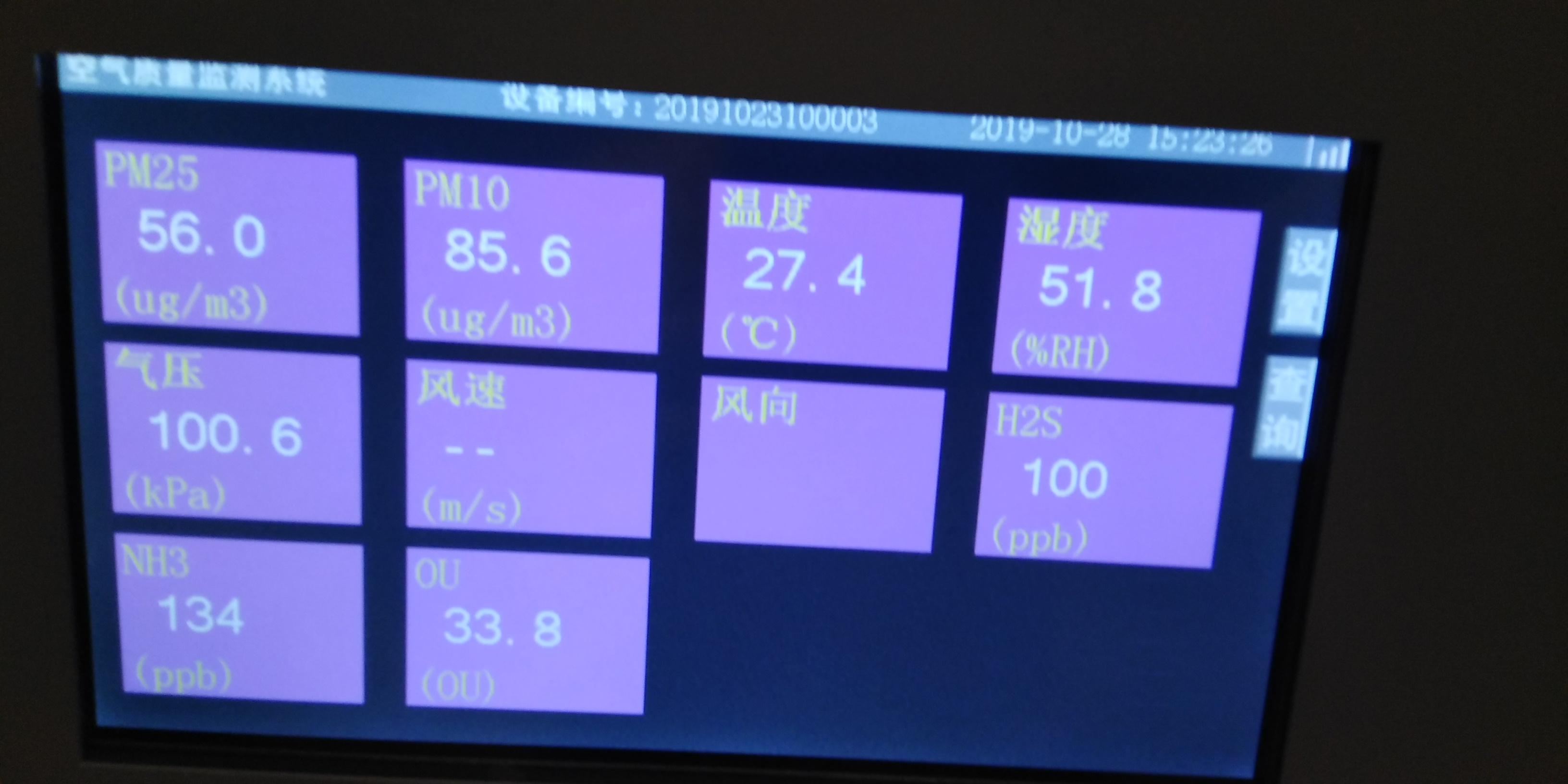 陕西移动式空气AQI监测仪
