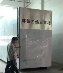 山东医疗专用环氧乙烷气体浓度报警器-环氧乙烷灭菌柜专用环氧乙烷检测仪