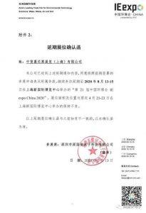 深国安上海环保展诚邀新老客户共商发展,共谋未来!