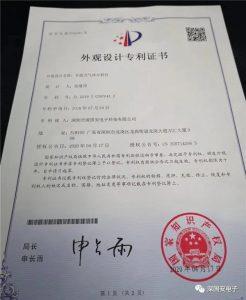 深国安的手提式气体分析仪专利证书展示