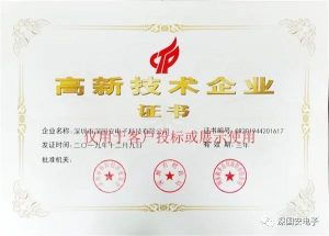 热烈祝贺深国安再获三个国家专利证书