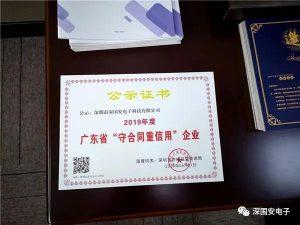 """热烈祝贺深国安获得深圳市颁发的《广东省""""守合同重信用""""企业》"""