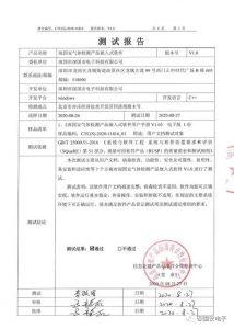 热烈祝贺深国安的软件产品,顺利通过中国电子技术标准化研究院的专业测试!