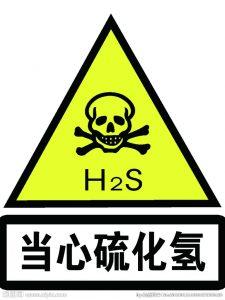 什么情况下需要使用到深国安硫化氢检测仪?
